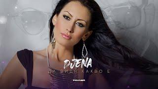 DZHENA - DA VIDYA KAKVO E / Джена - Да видя какво е, 2012
