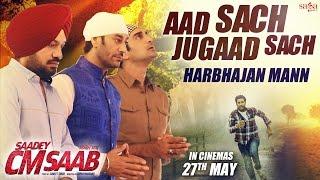 Aad Sach Jugaad Sach - Saadey CM Saab (Punjabi Full Video) | Harbhajan Mann | 27th May | SagaHits width=