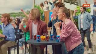 Музыка из рекламы Pepsi — Love It. Live It (Живи игрой) (2018)