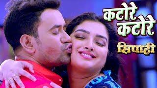 "2017 का सबसे हिट गाना   Dinesh Lal ""Nirahua""   Aamrapali   Katore Katore   SIPAHI   Bhojpuri Songs"