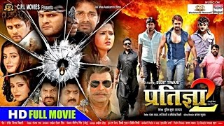 PRATIGYA 2 | BHOJPURI FULL MOVIE | HOT MOVIE | Super Hit Bhojpuri Film width=