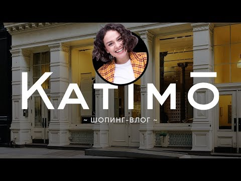 Шоппинг-Влог Katimo