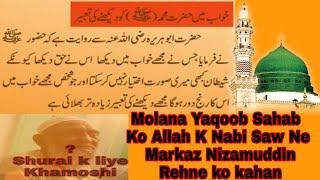 Molana Yaqoob Sahab Ko Allah K Nabi Saw Ne Markaz Nizamuddin Rehne ko kahan