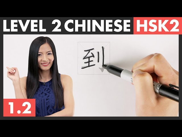 Learn Chinese Mandarin Characters, Word Formation & HSK Vocabulary - Character Writing 1.2