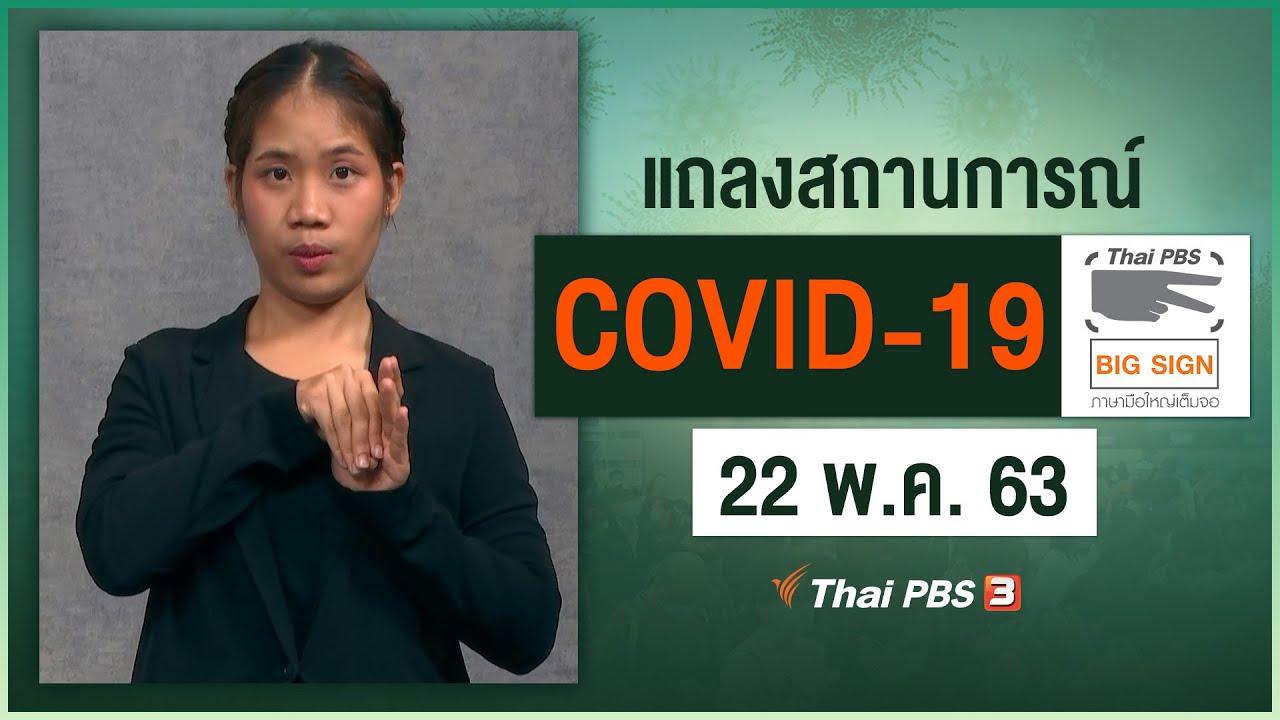 ศูนย์แถลงข่าวรัฐบาลฯ แถลงสถานการณ์โควิด-19 [ภาษามือ] (22 พ.ค. 63)