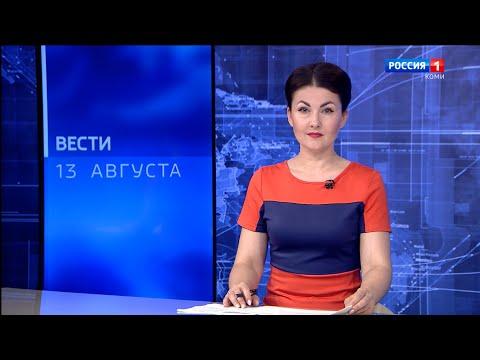 Вести-Коми 13.08.2021