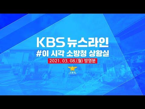 [이 시각 소방청 상황실] - 2021년 3월 8일 (월) 방영분