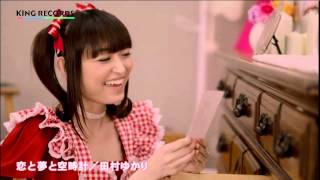 田村ゆかり/「恋と夢と空時計」MUSIC VIDEO
