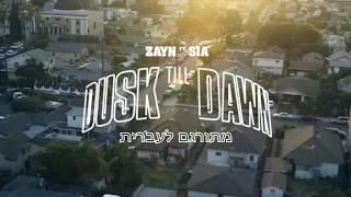 Dusk till dawn- Zayn fit. Sia מתורגם לעברית