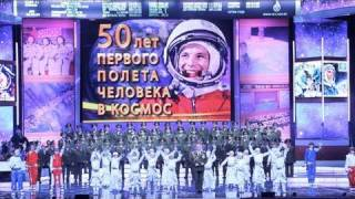 Yuri Gagarin/Cosmonaut's Day gala at Kremlin: dance highlights, military choir finale