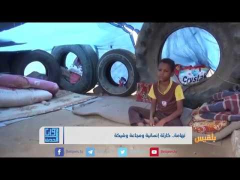 زوايا الحدث | تهامة .. كارثة انسانية  ومجاعة وشيكة | تقديم: سامي السامعي
