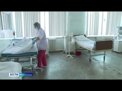 В Ярославском регионе организовано 627 коек для больных коронавирусной инфекцией