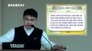 교구 성서40주간 - 사목서간1
