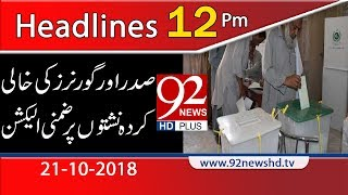 News Headlines | 12:00 PM | 21 Oct 2018 | 92NewsHD