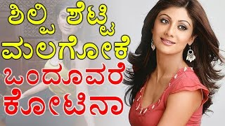 Shilpa Shetty's Spend Crore For Bedroom Bedskirt | Filimibeat kannada width=