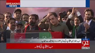 Hab: Chairman PPP Bilawal Bhutto's address to a Jalsa - 19 January 2018 - 92NewsHDPlus