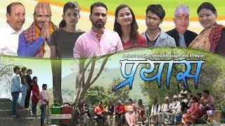 New Nepali Film - Prayash Ft Raju Poudel, Sunisha Bajgain, Desh Bhakta Khanal