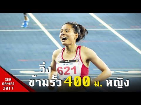 วิ่งข้ามรั้ว 400 เมตร หญิง ซีเกมส์ 2017 มาเลเซีย