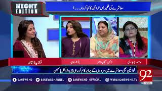 Night Edition | Role of women in society | 15 June 2018 | 92NewsHD