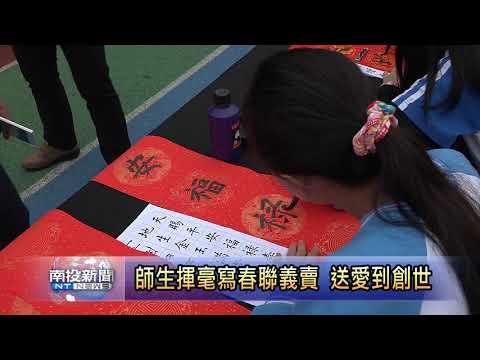 107/01/19草屯國小春聯義賣