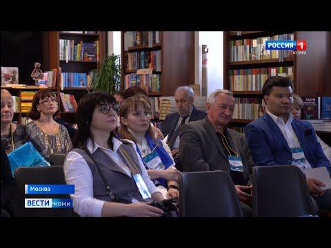 В Москве проходит конференция «Книжный Север России: историко-культурный диалог»