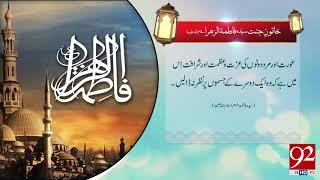 Quote | Hazrat Fatimah (RA) | 31 August 2018 | 92NewsHD