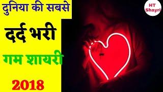 दुनिया की सबसे गम भरी हिंदी शायरी।। प्यार में रुला देने वाली शायरी।। Heart Touching shayari