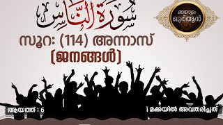 Surah An-Nas | അന്നാസ്‌  | Chapter-114 *(1080p HD)  Arabic - Malayalam Quran By qurantrans