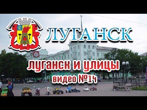 Луганск и улицы, №14 (27. 05. 09) Lugansk and streets