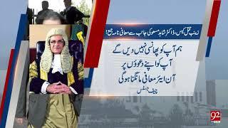Supreme Court bans Shahid Masood's programme for three months - 20 March 2018 - 92NewsHDPlus