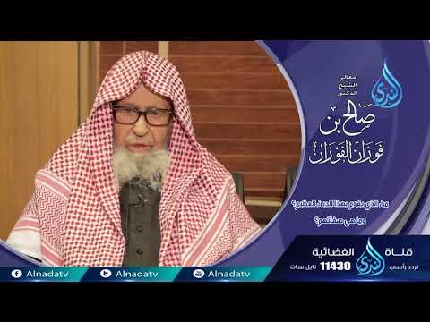 فاسألو أهل الذكر الشيخ صالح الفوزان | من الذى يقوم بهذا الدين العظيم وماهي صفاتهم