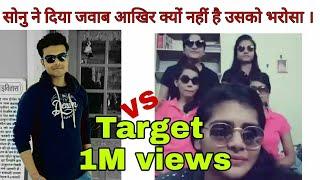 SUBCRIBE|| SONU Song Reply || Bihari ver.||Sonu tuja mayavar varosa nai kay ||The Rishabh Kumar show