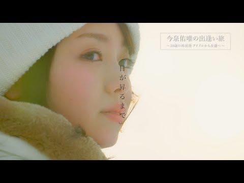 今泉佑唯、欅坂46卒業の心境や想い語る 北海道の冬景色の中ソロ曲「日が昇るまで」歌唱場面も 『今泉...