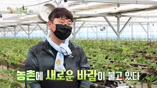 [신농사직설 시즌2] 10회 청도 청년농장주육성프로젝트 2부 다시보기