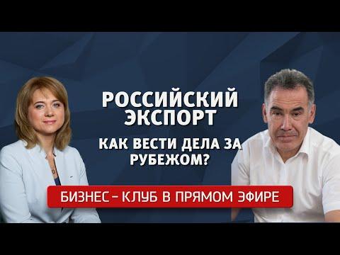 Российский экспорт. Как вести дела за рубежом?