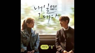 [내일 그대와 OST Part 1] 서인국 (Seo In Guk) - 꽃 (Flower) (Official Audio)