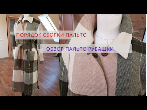 Порядок и особенности сборки пальто-рубашки. Обзор готового пальто.