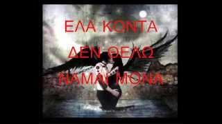 Evanescence - Lithium greek lyrics