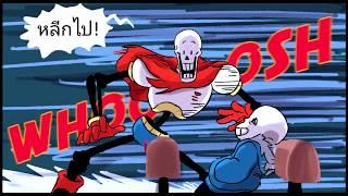 คริสมาสต์การ์ด - Undertale Comic Thai