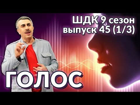 Голос - Доктор Комаровский