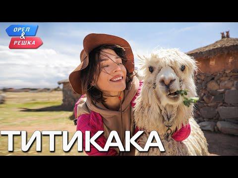 Озеро Титикака (Перу). Орёл и Решка. Чудеса света (eng, rus sub)