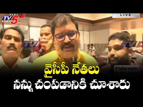 TDP Leader Pattabhi Ram Response on YCP Leaders Attack | TV5 News