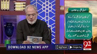 Quote | Hazrat Abu Bakar Siddique (RA) | Subh E Noor | 5 Nov 2018 | Headlines | 92NewsHD