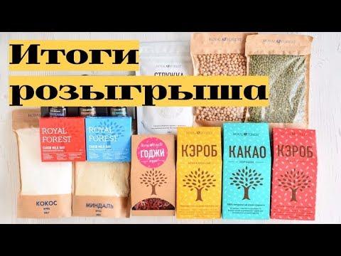 ИТОГИ РОЗЫГРЫША набора полезных продуктов ROYAL-FOREST