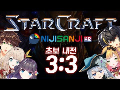 【STARCRAFT: REMASTERED】 큐티뽀짝 민속놀이 전지적 세피나시점 【NIJISANJI KR   セフィナ】