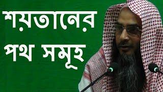 শয়তানের পথ সমূহ Shoytaner Poth Somoho By Sheikh Motiur Rahman Madani Bangla Waz New Short Video
