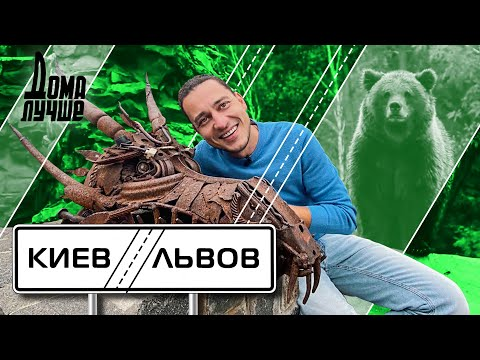 Дома лучше! Радомышль, Коростышев, Тоннель любви, Таракановский форт, Подгорецкий и Олеський замки