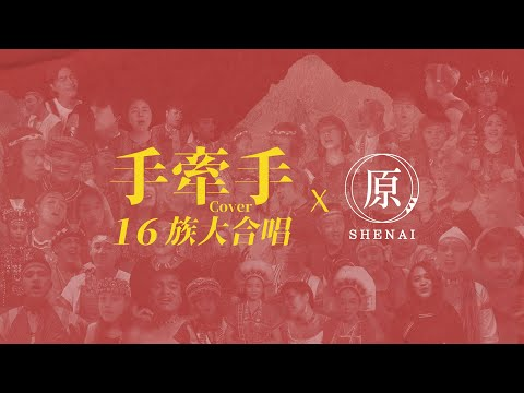 2021『手牽手』16族50人大合唱 cover by 原住民孩子 - YouTube