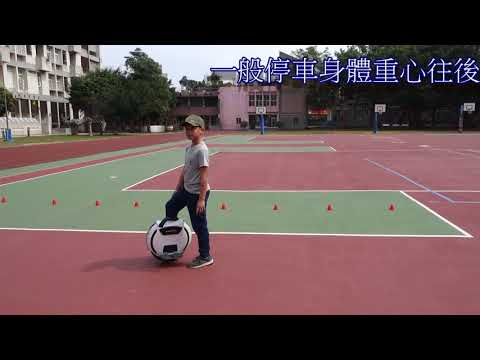 電動獨輪車 教學 - YouTube