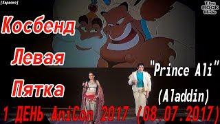 "Косбенд Левая Пятка – ""Prince Ali"" (Aladdin) [1 ДЕНЬ AniCon 2017 (08.07.2017)]"